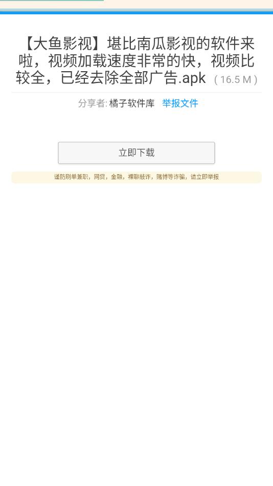 安冉软件库免密码版v1.0截图4