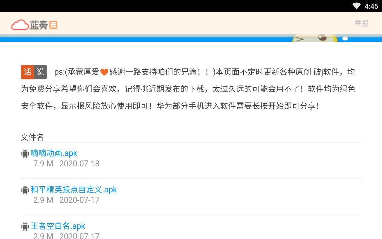 安冉软件库蓝奏云合集分享v1.0.0截图0