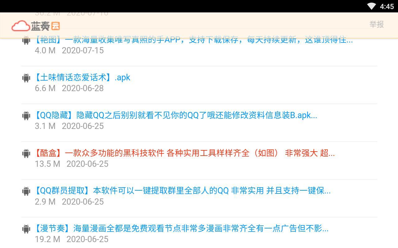 安冉软件库蓝奏云合集分享v1.0.0截图2