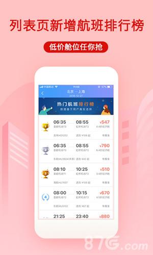 艺龙旅行手机版v9.75.2截图0