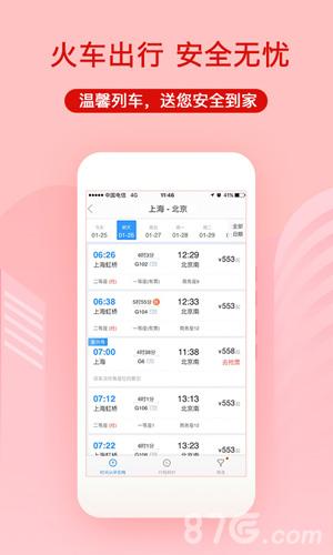 艺龙旅行手机版v9.75.2截图3