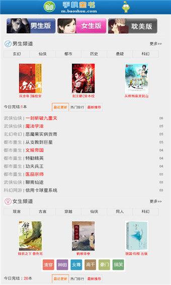 宝书网app官网下载v1.0截图2
