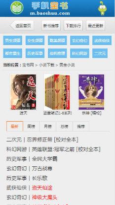 宝书网app官网下载v1.0截图0