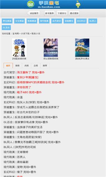 宝书网app官网下载v1.0截图1