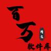 百万软件库蓝奏云网站v1.0.0