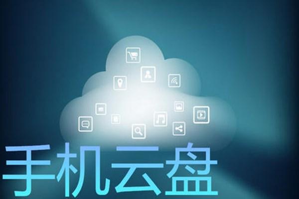 免费不限速的手机网盘软件推荐-2021网盘软件排行榜