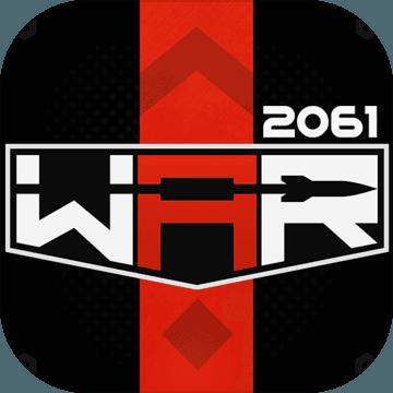 战争2061源点版本v1.0.0