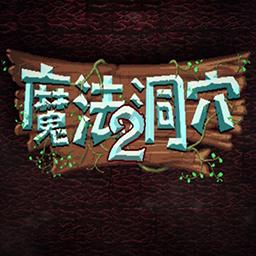 魔法洞穴2官方正版v1.0
