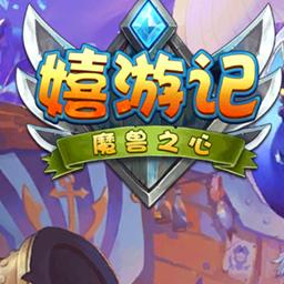 嬉游记魔兽之心RTS角色手游v1.0.0