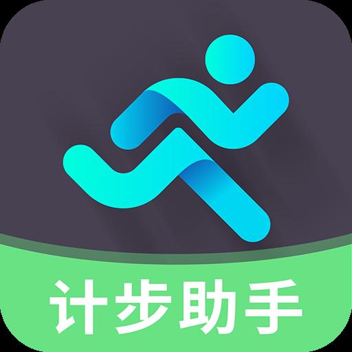 走路计步精灵appv1.0.0