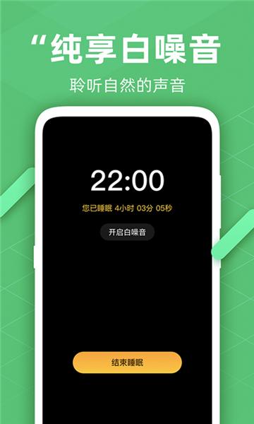 走路计步精灵appv1.0.0截图0