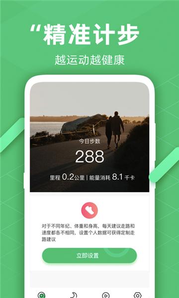 走路计步精灵appv1.0.0截图2