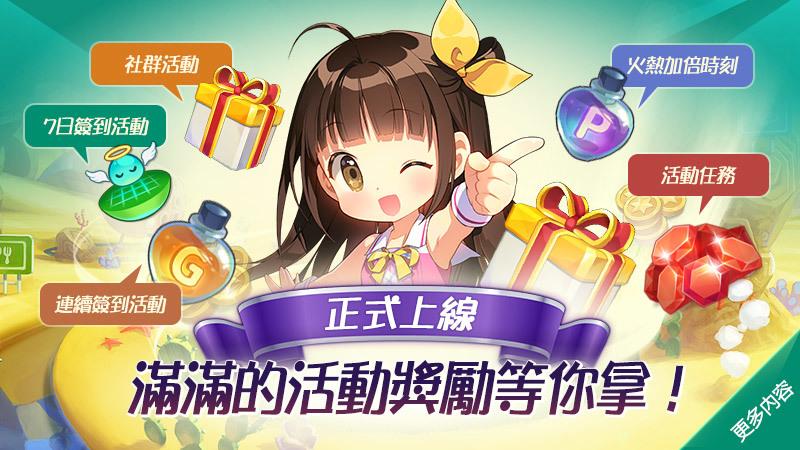 萌幻飞球中文版v1.0.0截图2