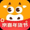 北京数字人民币红包京喜端活动入口v4.2.0