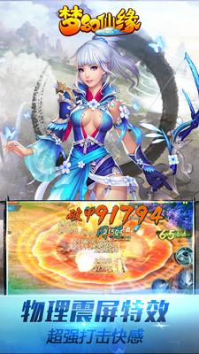 梦幻仙缘新春版v0.20.0522.38457截图0