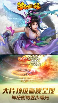 梦幻仙缘新春版v0.20.0522.38457截图2
