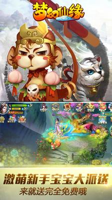 梦幻仙缘新春版v0.20.0522.38457截图3