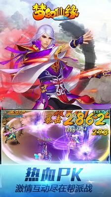 梦幻仙缘新春版v0.20.0522.38457截图4