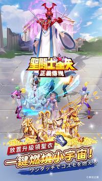 圣斗士星矢正义传说官方版v1.0.19 最新版截图4