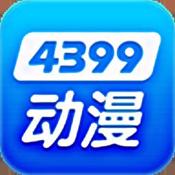 4399动漫网免费版v2.0.1