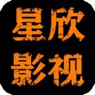 星欣影视app下载安装v1.1