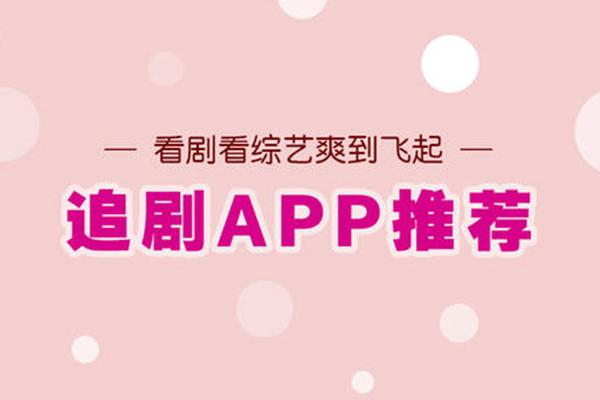 追剧app