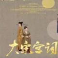 大宋宫词游戏破解版无限金币v7.5.0