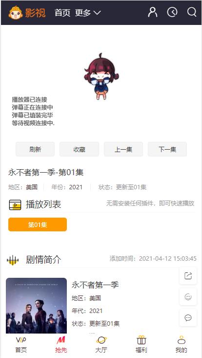 悟空影视大全安卓版下载v3.2.1截图2