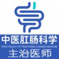 中医肛肠科学主治医师题库手机版v1.1.6