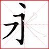 跟我学写汉字人教版语文同步版v4.6.1