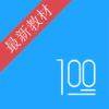 语文100分旧版v2.0