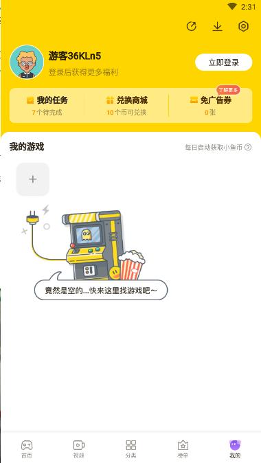 摸摸鱼游戏安装下载v1.5.21截图0