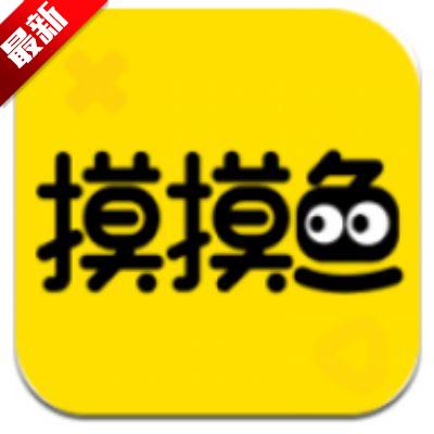 摸摸鱼游戏安装下载v1.3.20 手机版