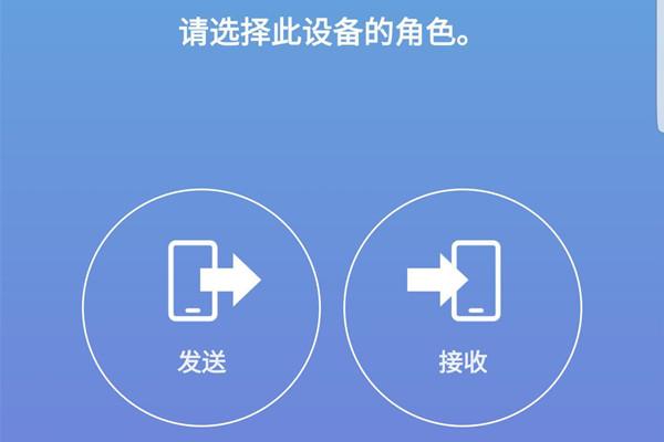 换机app