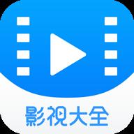 新影视大全手机版v6.7.3