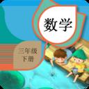三年级下册数学辅导app人教版v1.6.6