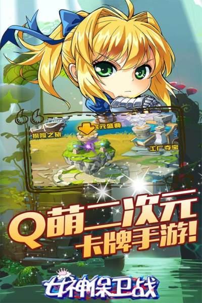 女神保卫战无限钻石版截图3