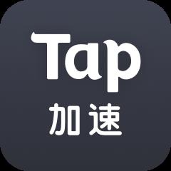 tap加速器免更新版v3.2.2