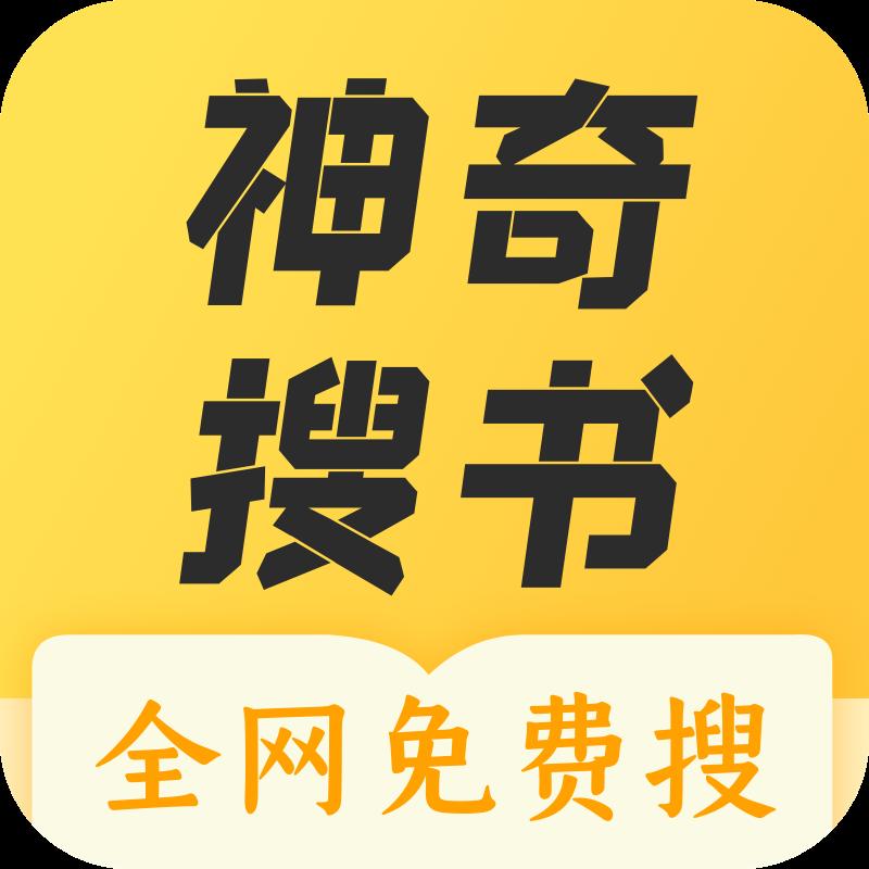 神奇搜书全网免费搜v2.21.050211 最新版