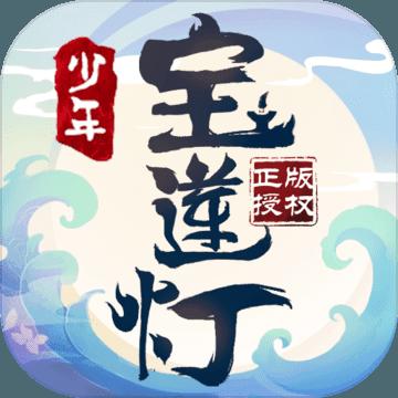 少年宝莲灯官方正版v1.0
