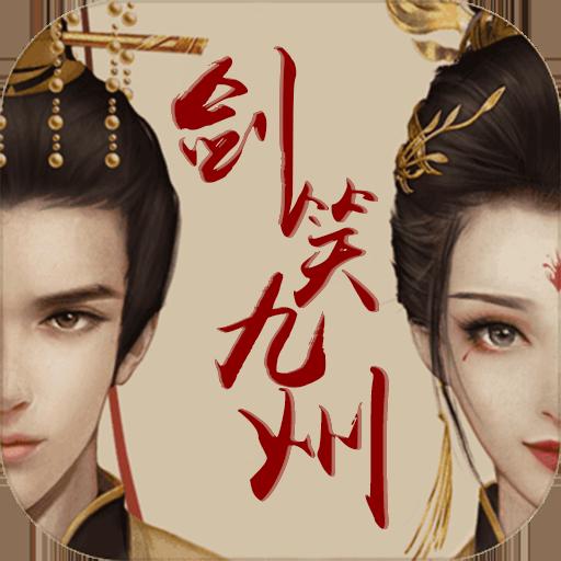 剑笑九州无限技能乱斗版v1.0.0