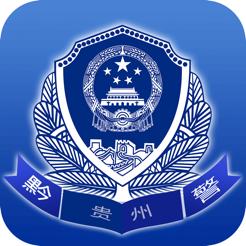 贵州公安app官方下载v1.7.4