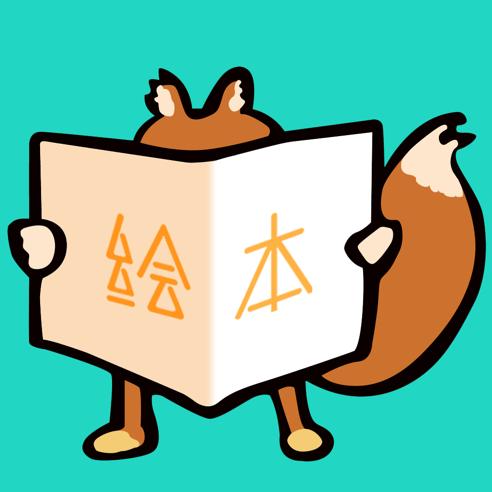 松鼠绘本最新版v1.0