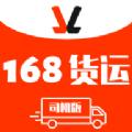 一六八司机货运平台v2.1.5