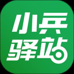 小兵驿站app2.3.0版本v2021 最新版