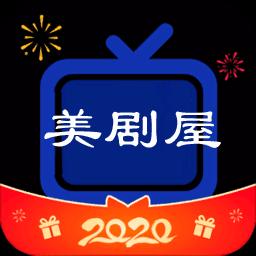 美剧屋百度云网盘v2.3.1.0