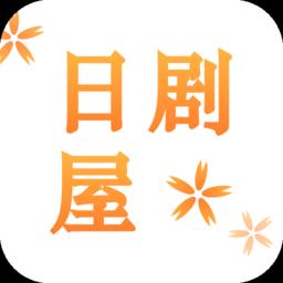 日剧屋历史版本v2.1.0