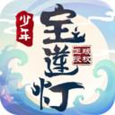 少年宝莲灯九游版v1.0
