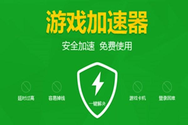 加速器app