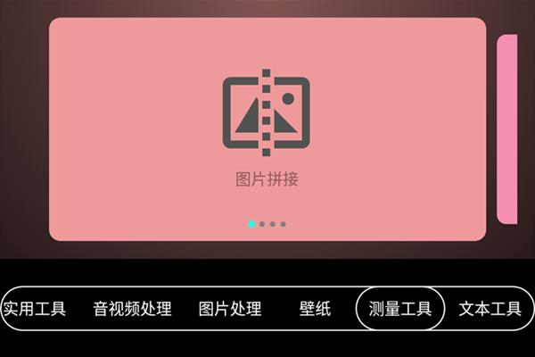 工具箱app